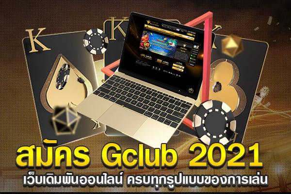 สมัคร Gclub 2021 เว็บเดิมพันออนไลน์ ครบทุกรูปแบบของการเล่น