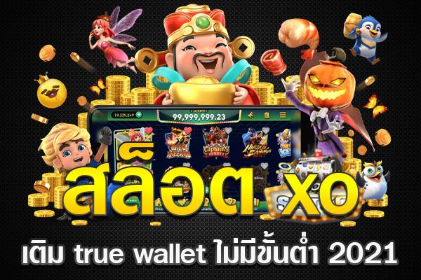 สล็อต xo เติม true wallet ไม่มีขั้นต่ำ 2021