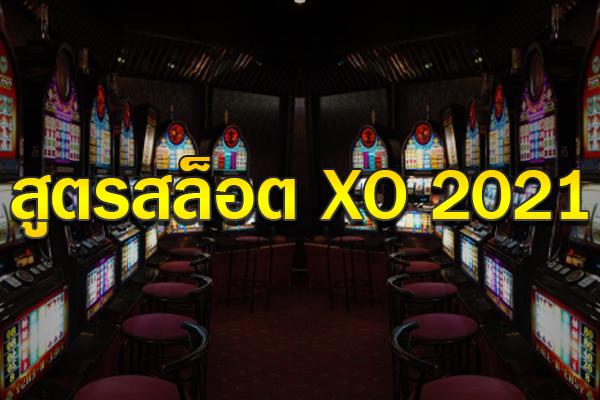 สุดยอด เกมทำเงิน สล็อตออนไลน์ กับ สูตรสล็อต XO 2021