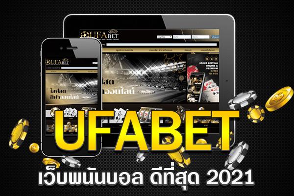 UFABET เว็บพนันบอล ดีที่สุด 2021 หลักการเดิมพันการ แทงลูกเตะมุม ให้ได้เงิน