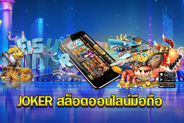 เกมส์สล็อต 123 JOKER สล็อตออนไลน์มือถือ สมัครฟรี