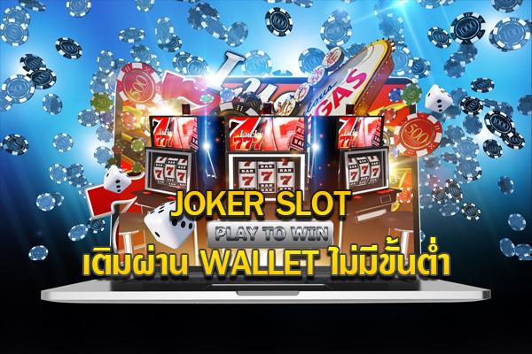 JOKER SLOT เติมผ่าน WALLET ไม่มีขั้นต่ำ ปี 2021 เจ้าแรกของประเทศไทย