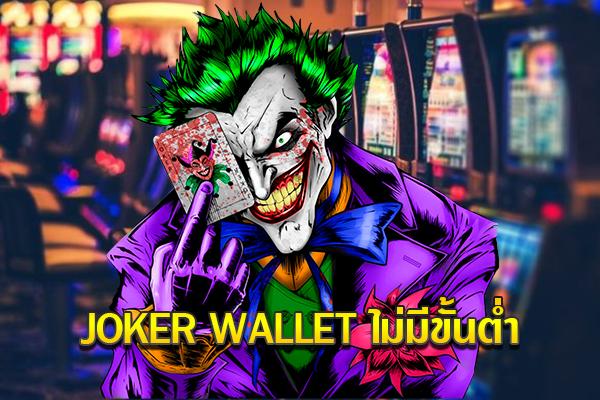 JOKER WALLET ไม่มีขั้นต่ำ ปั่นเงินหลักร้อย สู่เงินหลักแสน ด้วยสล็อตออนไลน์