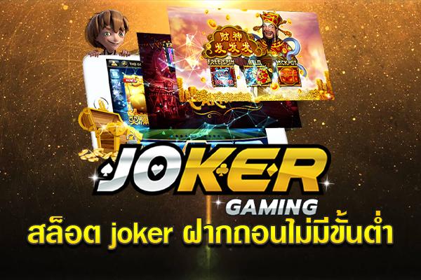 สล็อต joker ฝากถอนไม่มีขั้นต่ำ กับ สิ่งที่นักปั่นสล็อต JOKER ต้องมี